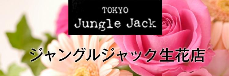 ジャングルジャック生花店
