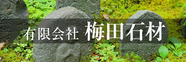 有限会社梅田石材