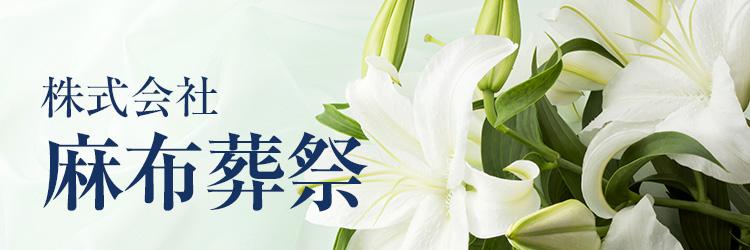 株式会社麻布葬祭