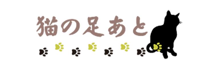 猫のあしあと(東京都寺社紹介)
